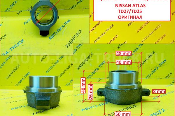 Подшипник выжимной NISSAN ATLAS ВТУЛКА выжимного подшипника TD27   30501-J2084
