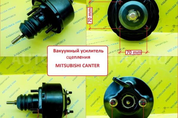 Вакуум сцепления MITSUBISHI CANTER Вакуум сцепления    MC113095