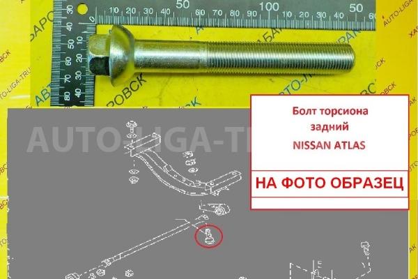 Болт торсиона Nissan Atlas TD27 Болт торсиона TD27 1996  54091-R8000