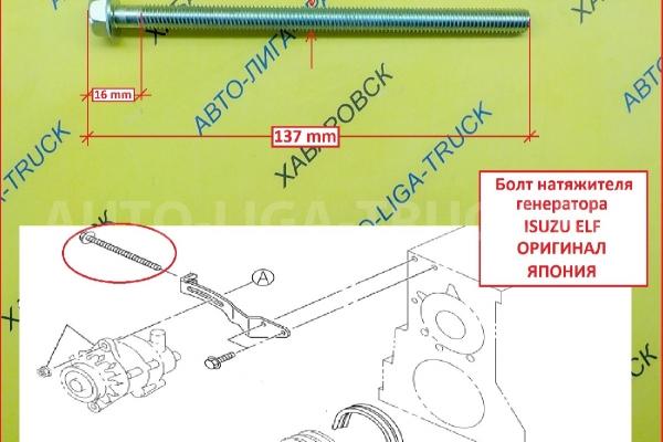 Натяжитель ремня генератора Isuzu Elf Натяжитель ремня генератора    8-97172-720-1