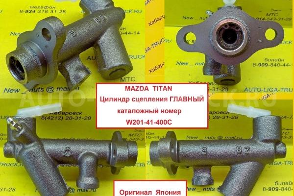 ремкоплект ГЦС Mazda Titan ремкоплект ГЦС    W201-41-52Z
