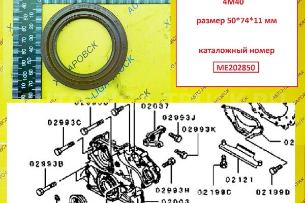 Сальник шкива Mitsubishi Canter Сальник шкива    ME202850