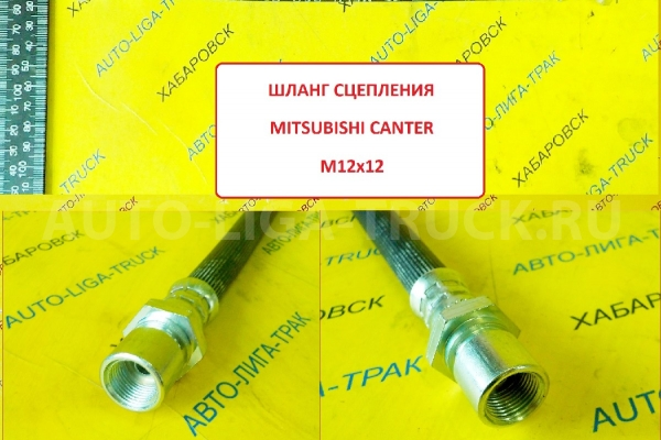 Шланг сцепления Mitsubishi Canter Шланг сцепления    MC113127