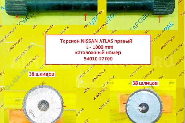 ТОРСИОН Nissan Atlas ТОРСИОН    54010-22T00