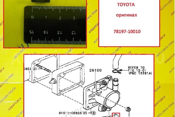 Тяга дроссельной заслонки Toyota Dyna, Toyoace Тяга дроссельной заслонки    78197-10010