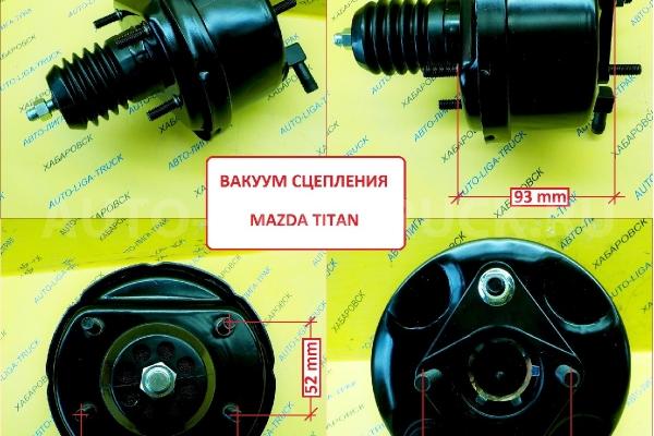 Вакуум сцепления Mazda Titan Вакуум сцепления    W213-41-800