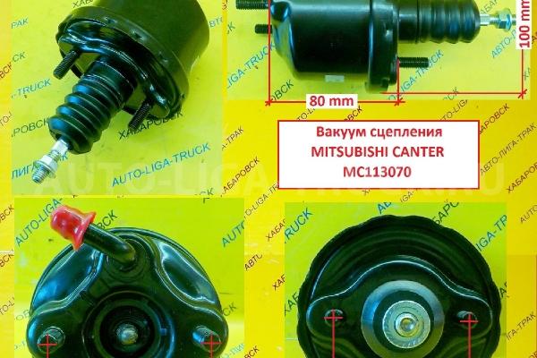 Вакуум сцепления Mitsubishi Canter Вакуум сцепления    MC113070