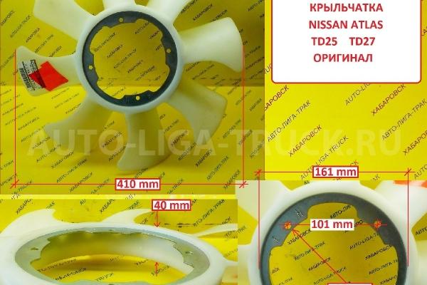 ВЕНТИЛЯТОР  (муфта) Nissan Atlas ВЕНТИЛЯТОР  (муфта)    21060-2T700