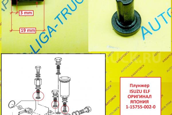 Плунжер ISUZU ELF ТНВД    1-15755-002-0