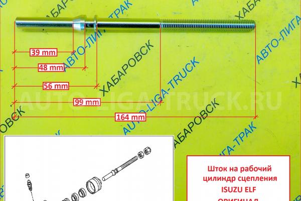ремкомплект рабочего цилиндра сцепления  ISUZU ELF Шток рабочего цилииндра сцепления    8-94459-698-0