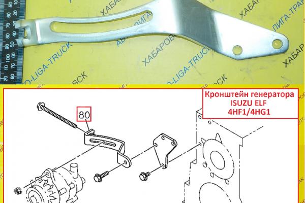 Кронштейн генератора Кронштейн генератора 4HF1   8-97164-089-2