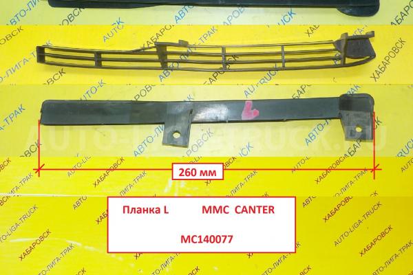 Планка решетки Планка над фарами    MC140077