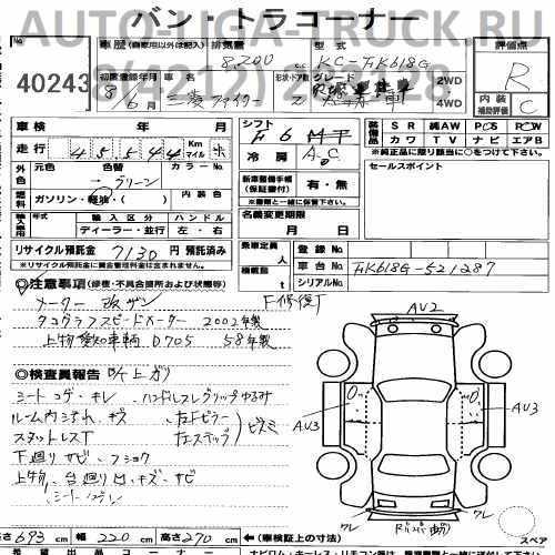 Кабина в сборе Кабина Mitsubishi FUSO FIGHTER 153 1996
